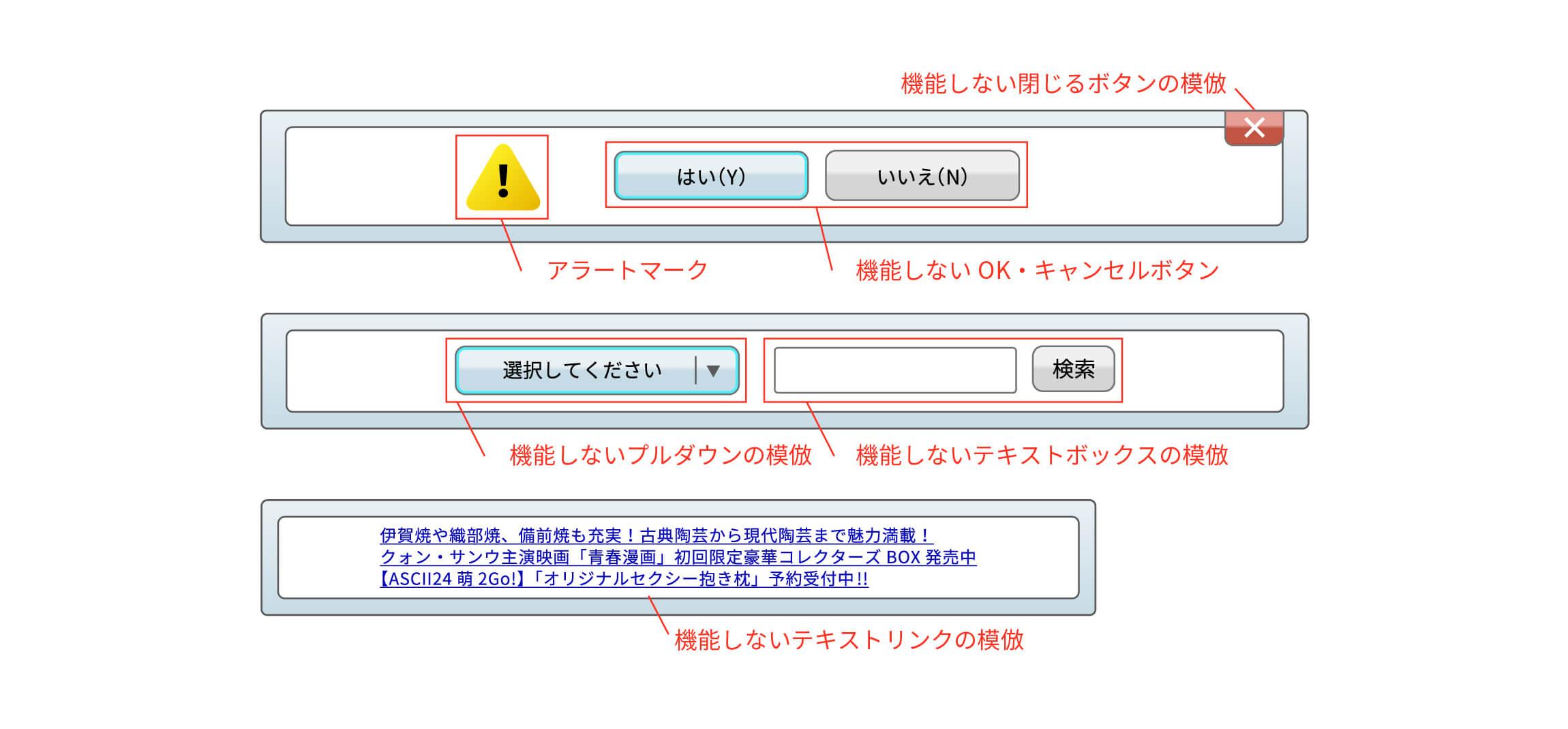 OSやウェブブラウザ機能の模倣、クリックアクション以外の操作を要求する広告表現