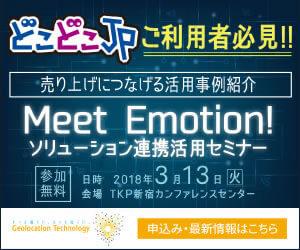 MeetEmotion300250