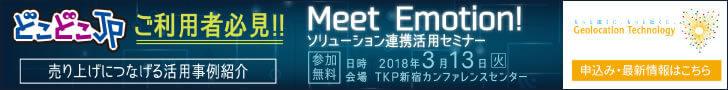 MeetEmotion72890