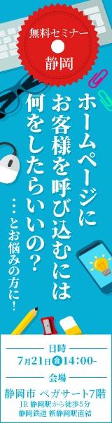 ippo_shizuoka_seminar_160x600_07