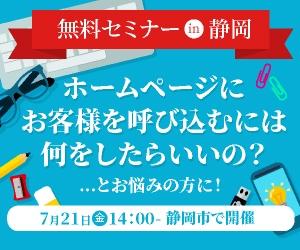 ippo_shizuoka_seminar_250x300_07