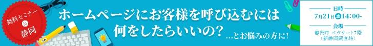 ippo_shizuoka_seminar_728x90_07