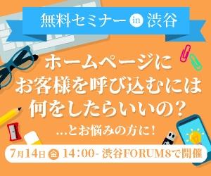 ippo_tokyo_seminar_300x250