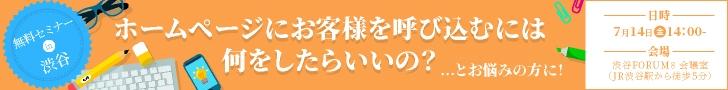 ippo_tokyo_seminar_728x90