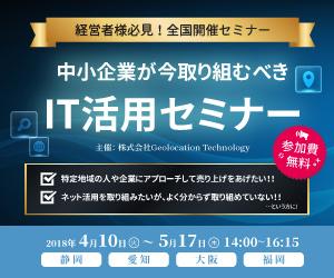 it-seminar_201804-05