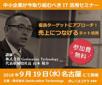 it-seminar_aichi_20180919_336x280