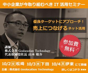 it-seminar_izu_201810_336x280