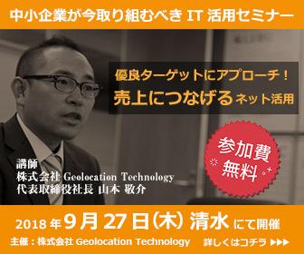 it-seminar_shimizu_20180927_336x280