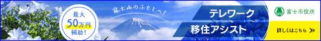 富士市役所_20200929_468x60