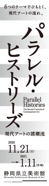 パラレル・ヒストリーズバナー160×600